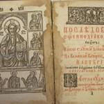 Bohoslužobná kniha – Služebnik z roku 1680