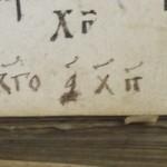 Časť marginálneho záznamu s uvedením roku 1680 v azbuke v Služebniku