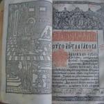 Bohoslužobná kniha – Apoštol z roku 1714