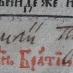 Časť marginálneho záznamu s uvedením jej autora – Vasilija, pradeda Alexandra  Duchnoviča